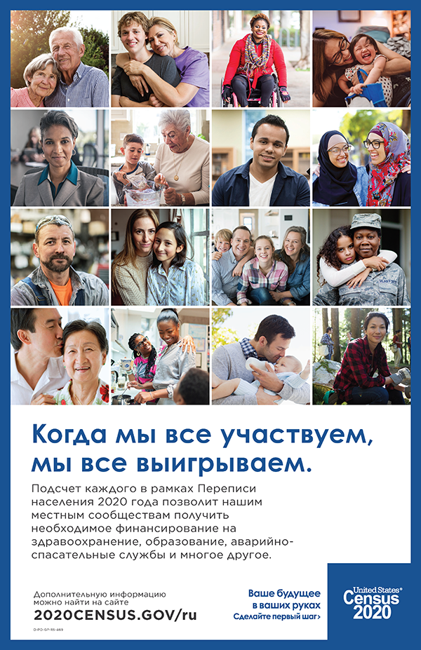 Poster_About_Census_Benefits_Russian.png