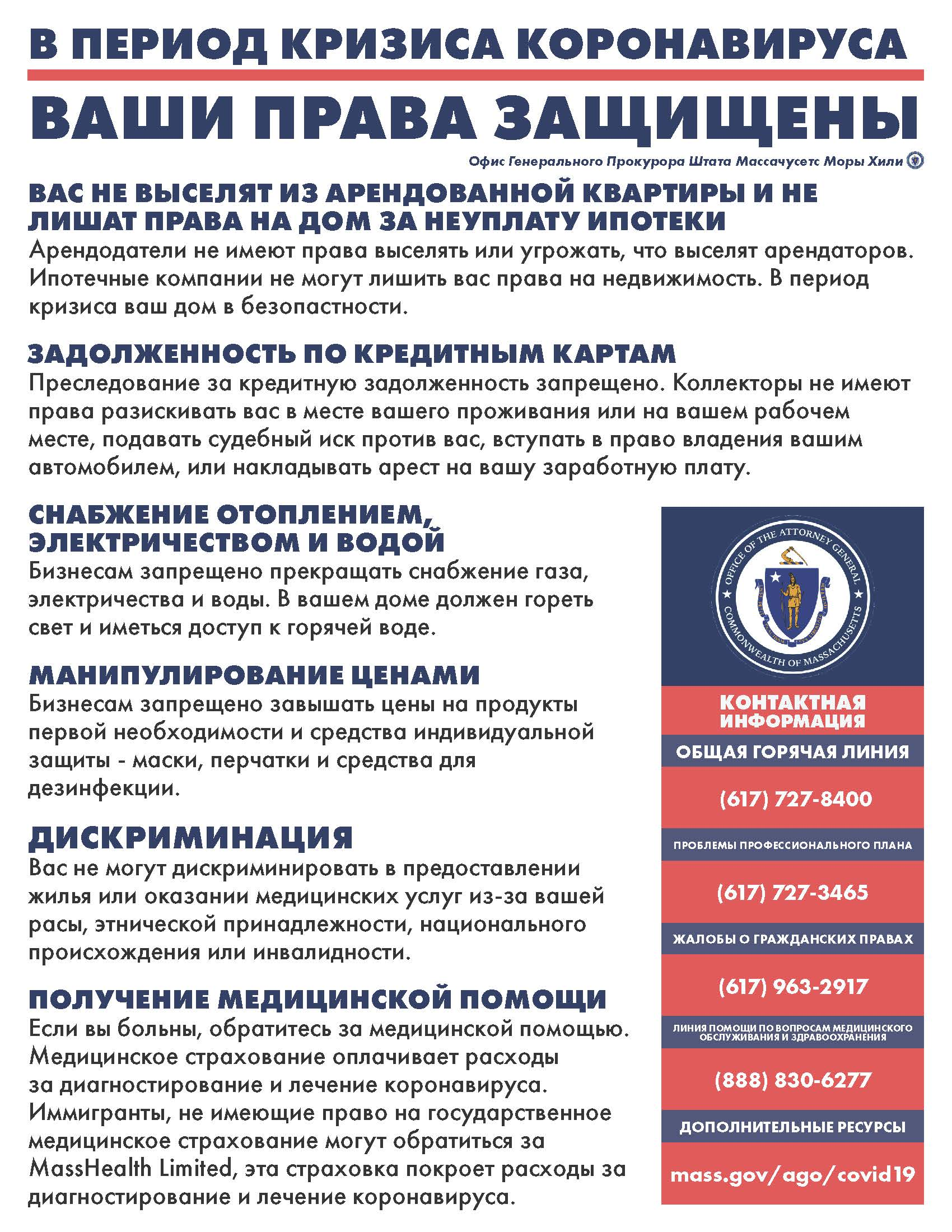 flyer in Russian