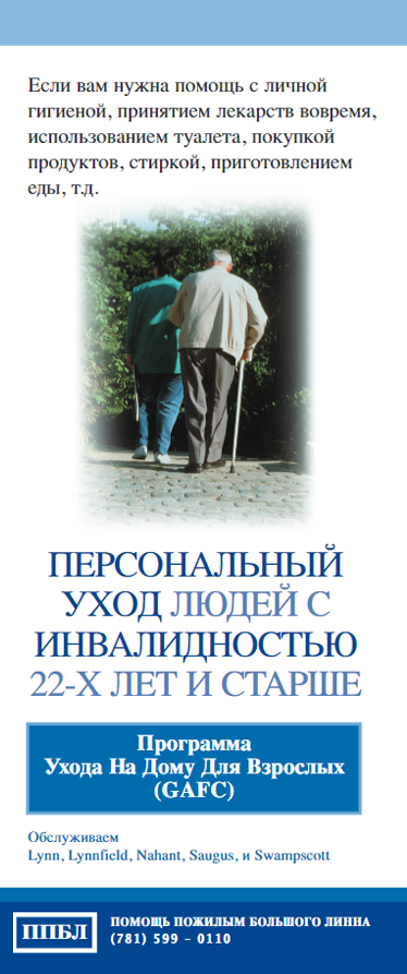 Russian Group Adult Foster Care Program Brochure